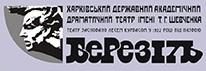 Харьковский Драматический театр им. Т.Г. Шевченко